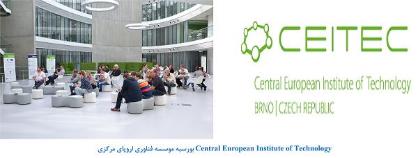 بورسیه تحقیقاتی موسسه فناوری اروپای مرکزی
