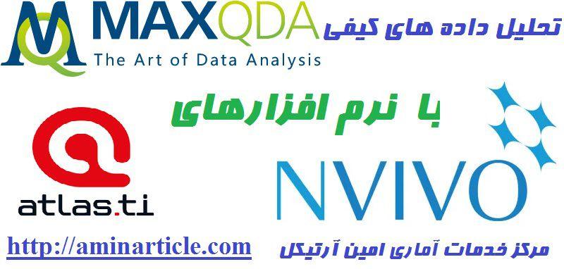 تحلیل داده های کیفی با استفاده از نرم افزارهای Maxqda، AtlasTi و NVivo