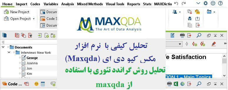 تحلیل کیفی با نرم افزار مکس کیو دی ای (Maxqda)