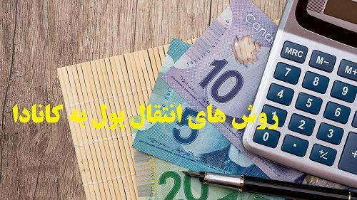 روش های انتقال پول به کانادا