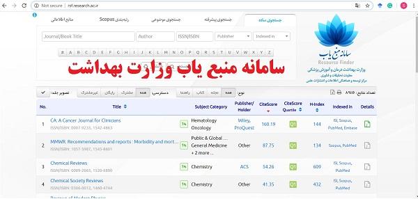 سامانه منبع یاب وزارت بهداشت