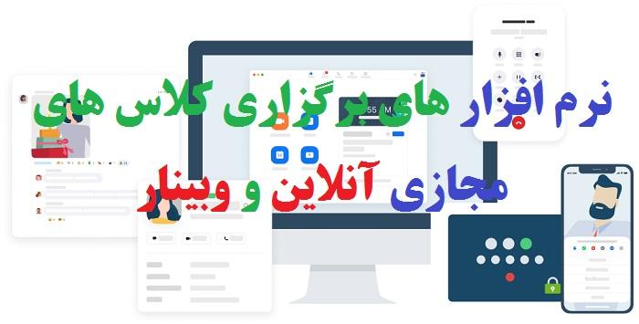 نرم افزار های برگزاری کلاس های مجازی آنلاین و وبینار
