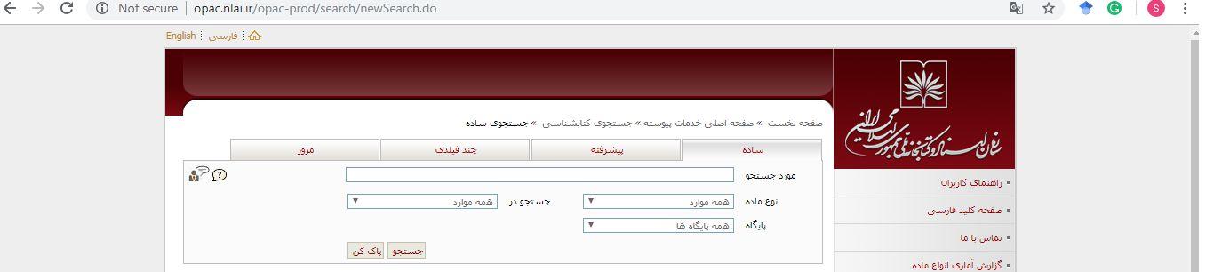 وبسایت سازمان اسناد و کتابخانه ملی