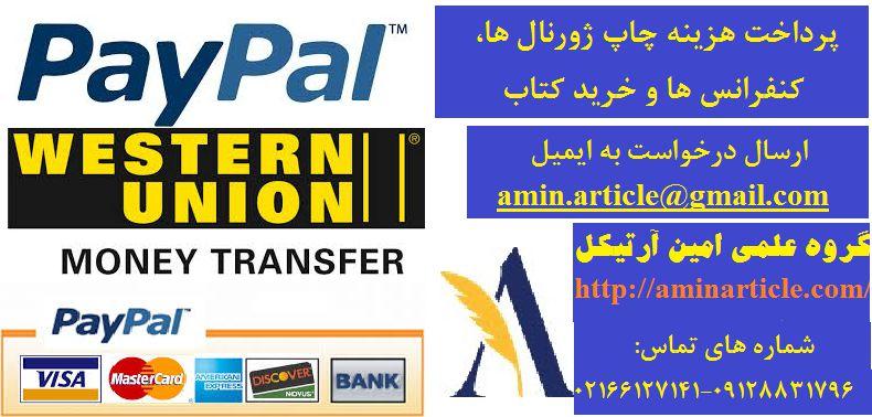 پرداخت هزینه چاپ ژورنال ها