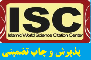 ISC پذیرش مقاله